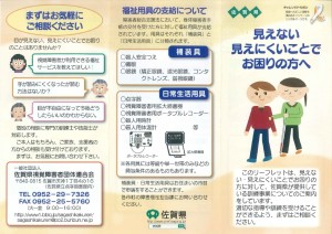 佐賀県 中途視覚障害者緊急生活行動訓練事業リーフレットA