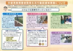 佐賀県 中途視覚障害者緊急生活行動訓練事業リーフレットB